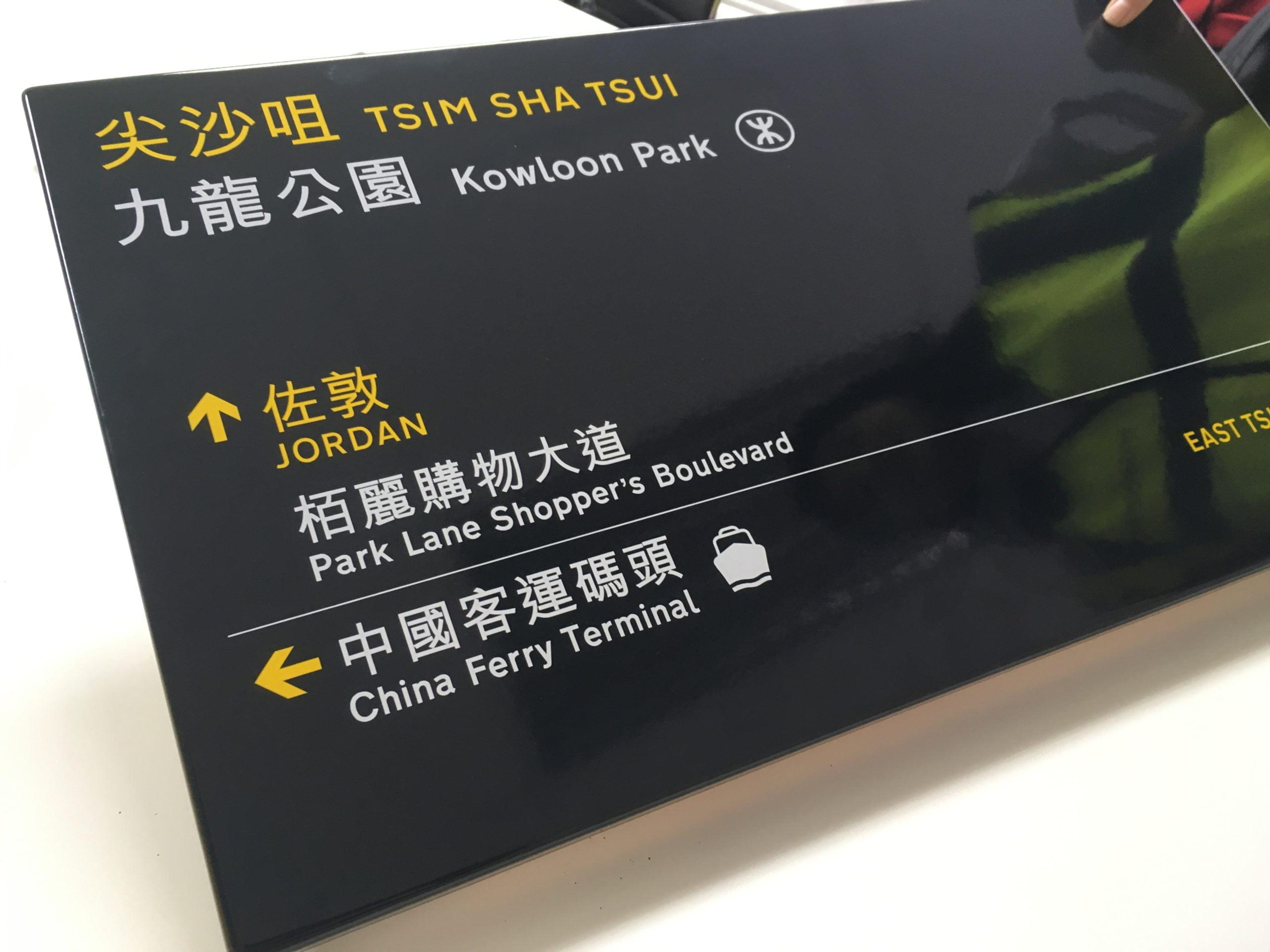 Hong Kong multilingual directional signage